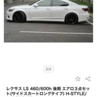 即決10万円‼️ls460  ハーフエアロ3点セット‼️新品未使用‼️