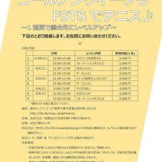 【テニス-千葉市開催】ゴールデンウィーク特別レッスン