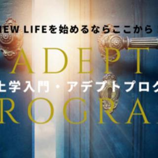 4\17,18(土日)最高の人生の始まり【アデプトプログラム】開催!