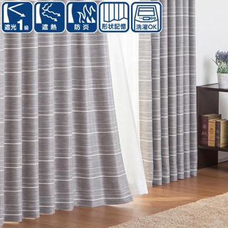 【ネット決済】ニトリ カーテン 100×140 グレー 遮光 遮...