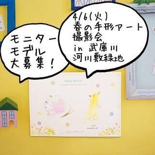 4/6(木)トライアル春の手形アート撮影会