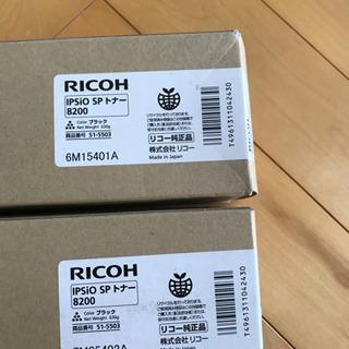 【ネット決済】RICOH リコー IPSiO SP トナー 8200