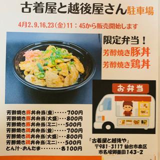 本日は移動販売‼️新商品 焼き鶏丼もあります☺️