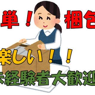【大村市】段ボール箱詰め・検査