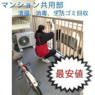 マンション共用部清掃最安値!¥6,600~可能/1ヵ月1回から🆗...