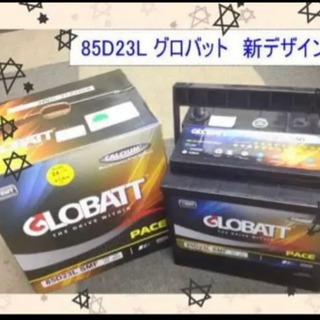 【ネット決済・配送可】グロバット カーバッテリー 85D23L