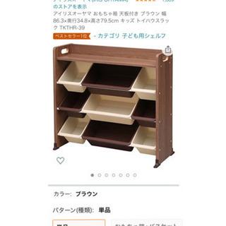 アイリスオーヤマ おもちゃ箱 天板付き ブラウン 幅86.3×奥...