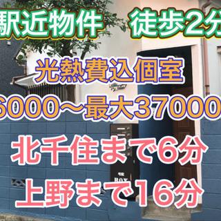 梅島駅2分★個室シェアハウス★リフォーム済物件★北千住まで6分★...