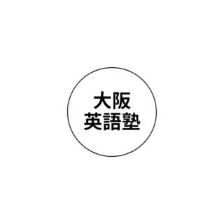 【夏休み・ラスト3名】TOEIC890点、現役塾講師の英語のパーソナル - 英語