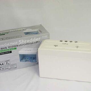 htp-309 マイクロカットハンドシュレッダー ホワイト シュ...