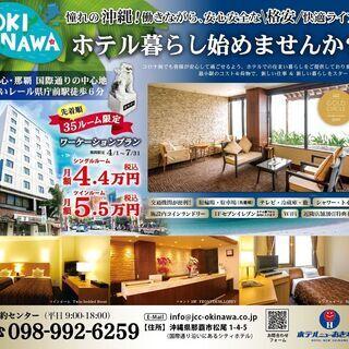沖縄でホテル暮らし始めませんか?