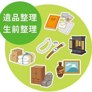 遺品整理 生前整理 空き家片付け 不用品買取 ゴミ屋敷、見積も...