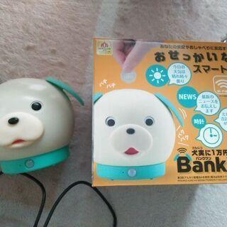 タカラトミー 喋る、目や口や耳が動く貯金箱 定価1万円USB
