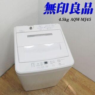 配達設置無料! 無印良品 4.5kg 洗濯機 ホワイトカラー CS14