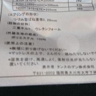 [ありがとうございました][配達無料][即日配達も可能?]脚付きマットレス 二分割  白 タンスのゲン製   − 愛知県