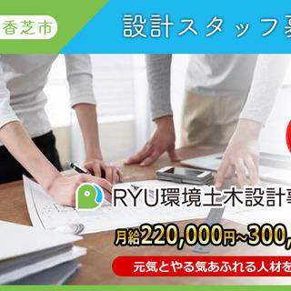年収1000万円可能!【設計スタッフ募集!】学歴・経験不問!!