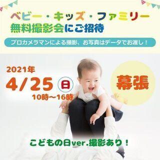 4/25 幕張【無料】☆ベビー・キッズ・ファミリー撮影会☆