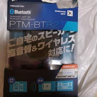 【ネット決済・配送可】Bluetoothレシーバー
