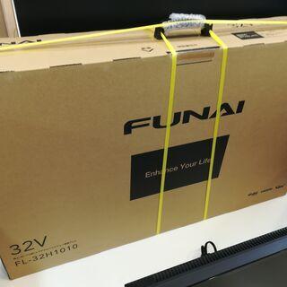 未使用未開封品!FUNAI 32インチ液晶テレビ