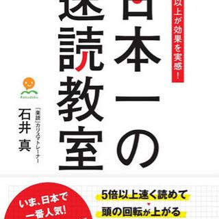4月の速読(楽読)体験会📙のご案内 &🖌筆文字直感メッセージプレ...