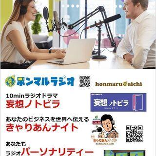 ラジオパーソナリティー募集! - 名古屋市
