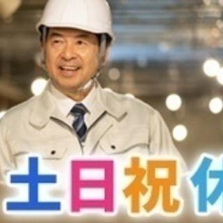 【ミドル・40代・50代活躍中】プラント施工管理業務/正社員/岩...