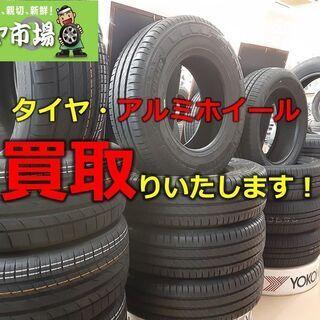タイヤ・アルミホイール買取いたします!
