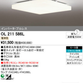 最終価格 超美品 照明 オーデリック 定価31000