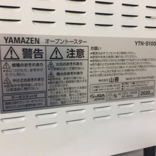 山善YTN-S100トースターを500円でお譲りします。 - 山口市