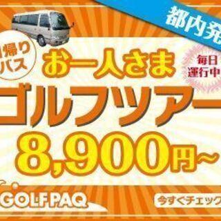 日帰りゴルフツアー GOLFPAQ 参加メンバー募集