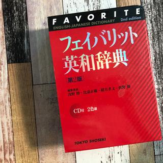 【0円】英和辞典