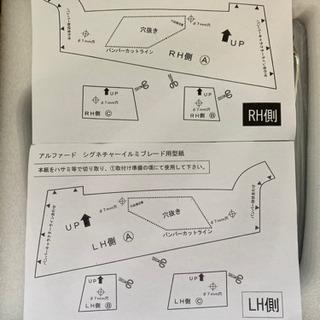 【ネット決済】 30アルファードパーツ