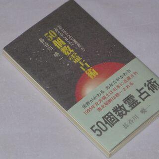長谷川喨一著 50個数霊占術の本を売ります - あなたの運命がみ...