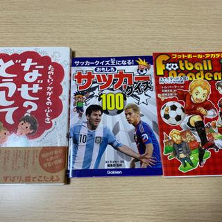 【祝!御入学!!】「なぜ?どうして?1年生」「サッカークイズ10...
