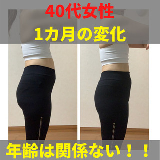 今なら体験5000円→無料!「ARISANDIET」参加者募集中!最後のダイエットにしたい方にオススメ! - 名古屋市