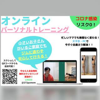 今なら体験5000円→無料!「ARISANDIET」参加者募集中!最後のダイエットにしたい方にオススメ! − 愛知県