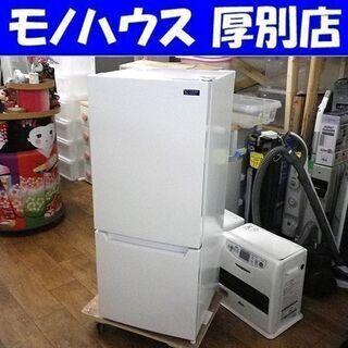 2019年製 117L 2ドア冷蔵庫 YAMADA 100Lクラ...
