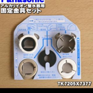 Panasonic 浄水器用 固定金具
