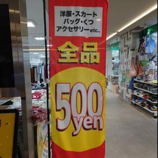 5/30まで延長決定致しました!岡山催事場にてアパレル販売アルバ...