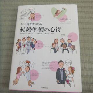 一目でわかる結婚準備の心得 定価1200円+税金