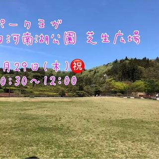 南湖公園 パークヨガ 開催!