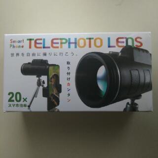 スマホ用 TELEPHONE LENS 20×スマホ倍率 望遠レンズ
