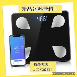 【新品】スマホ連動 高性能 体脂肪計 Bluetooth対…