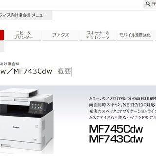 キヤノン Canon MF745Cdw [A4カラーレーザ複合機...