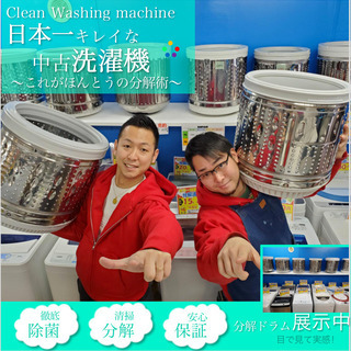 日本一キレイな中古洗濯機はプラクラへ! 生活家電家具 種類…