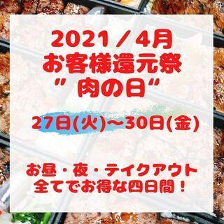 """4月もお客様還元祭""""""""肉の日""""開催します!"""