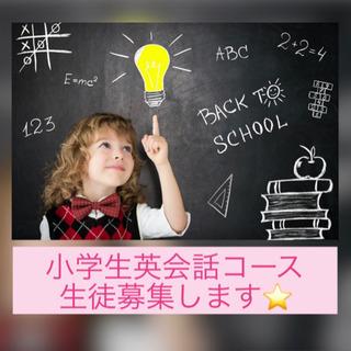 小学生☆英会話コース(水曜クラス)🔰☆生徒さん募集します❣️
