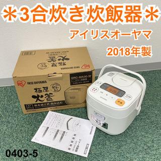 【ご来店限定】*アイリスオーヤマ 3合炊き炊飯器 2018…