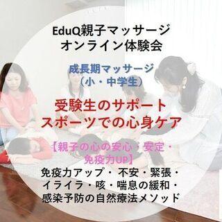 【オンライン】親子が健康で楽しく幸せになる子育てメソッド「中医学...