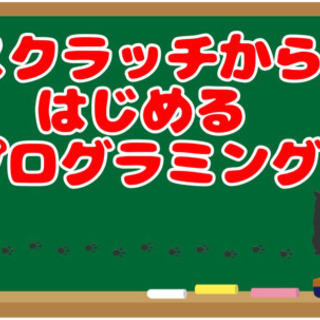 プログラミング授業に備えてスクラッチで始めるプログラミング